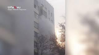 В Уфе загорелась квартира в многоэтажке