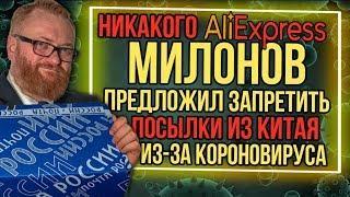 Из России с любовью. Милонов предложил запретить посылки из Китая из-за коронавируса