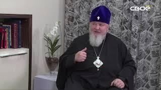 Актуальное интервью. Метрополит Кирилл