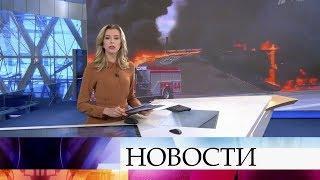 Выпуск новостей в 09:00 от 21.02.2020