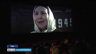 В Уфе состоялась премьера документально-художественного фильма «Высота 144.0»