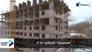 ЖК Черника в Уфе от Агидель-ИнвестСтрой ул. Пекинская Декабрь 2019