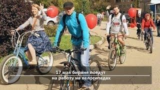 UTV. Новости севера Башкирии за 16 мая (Бирск, Мишкино, Бураево, Краснохолмский, Караидель, Калтасы)