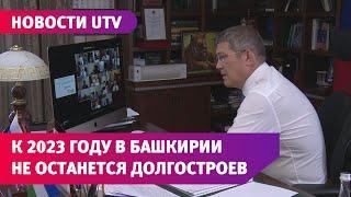 Радий Хабиров обещал, что к 2023 году обманутых дольщиков в Башкирии не останется