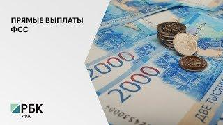 На выплаты пособий жителям РБ ФСС ежегодно выделяет 13 млрд руб.