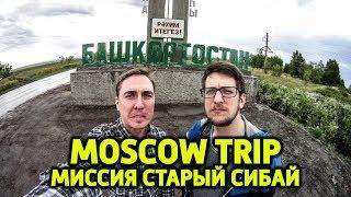 Moscow Trip - Начало, поездка в старый сибай,