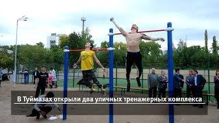 UTV. Новости запада Башкирии за 6 сентября