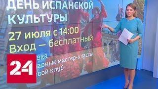 Чем заняться в эти теплые выходные - Россия 24