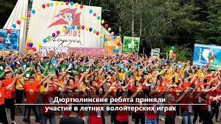 UTV. Новости севера Башкирии за 30 августа (Нефтекамск, Янаул, Дюртюли)