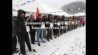 Чемпионат России по ловле на блесну со льда Башкирия 2019