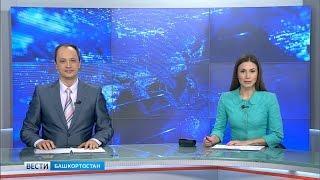 Вести-Башкортостан 17.03.17 20:45