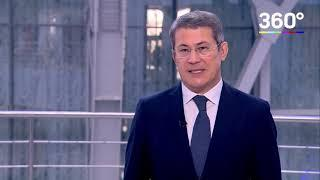 Радий Хабиров. Первое интервью руководителя Башкортостана