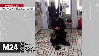В Башкирии безмасочника задержали, как опасного преступника - Москва 24