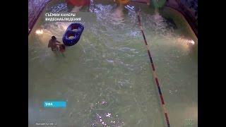 Продолжается расследование смертельного случая в уфимском аквапарке