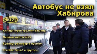 """""""Автобус не взял Хабирова"""". """"Открытая Политика"""". Выпуск - 174"""