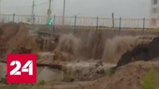 Ливень с градом в Брянске: размыты дороги и дамба - Россия 24