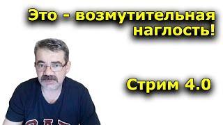 """СТРИМ 4.0, """"Открытая Политика"""", Андрей Потылицын, 15.03.2020 г."""