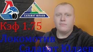 Локомотив - Салават Юлаев / КХЛ / прогноз и ставка на хоккей