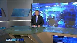 Вести-Башкортостан 19.06.2020