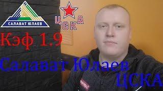 Салават Юлаев - ЦСКА / КХЛ / прогноз и ставка на хоккей