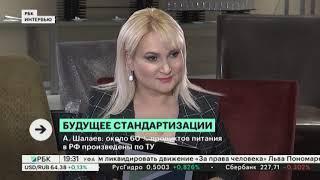РБК. ИНТЕРВЬЮ. Антон Шалаев, заместитель руководителя Росстандарта