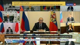 Владимир Путин продлил режим нерабочих дней в России до 11 мая