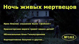 """""""Ночь живых мертвецов"""". """"Открытая Политика"""". Выпуск - 162."""