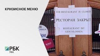 Эксперты: выручка предприятий общепита в Уфе снизилась почти на 90%
