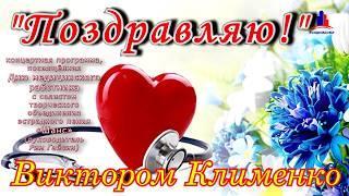 (МЦ-2020) Концертная программа, посвящённая Дню медицинского работника с Виктором Клименко