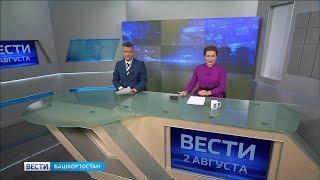 Вести-Башкортостан - 02.08.19