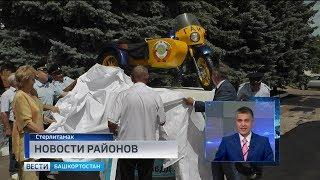 Подготовка к отопительному сезону в Кушнаренково и новая достопримечательность в Стерлитамаке