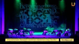 """Отчетный концерт """"Dice Box"""""""