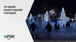 """Муниципалитет, который построит """"Лучший новогодний городок"""", получит 500 млн руб."""