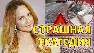 Певица Максим попала в серьезное ДТП