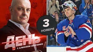 День российских вратарей в НХЛ