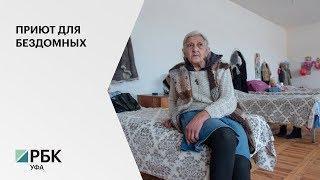 Под Уфой в д. Шмидтово откроют приют для лежачих бездомных