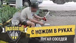 Мужчина с ножом в руках пугал своих соседей. Жители обратились в полицию | Видеодозор