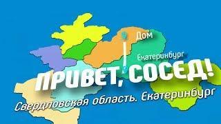 Привет, сосед! Путешествие в Екатеринбург.
