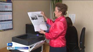 Жители Башкирии могут подписаться со скидкой на 145 республиканских изданий