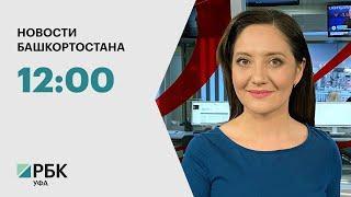 Новости 11.02.2021 12:00 Башкортостан