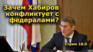 """""""Зачем Хабиров конфликтует с федералами?"""" СТРИМ 18.0, """"Открытая Политика"""", 13.09.20 г."""