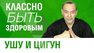 КЛАССНО БЫТЬ ЗДОРОВЫМ / Ответы на вопросы зрителей