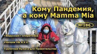 """""""Кому Пандемия, а кому Mámma mía!"""". """"Открытая Политика"""". Выпуск - 186"""