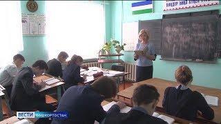 В Башкирии учителям, готовым работать в сельских школах, будут выплачивать по миллиону рублей