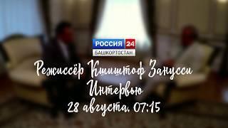 Кшиштоф Занусси дал интервью телеканалам ГТРК «Башкортостан»