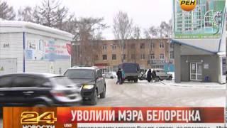 уволили мэра Белорецка