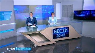 Вести-Башкортостан - 20.11.18