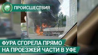 Фура сгорела прямо на проезжей части в Уфе. ФАН-ТВ