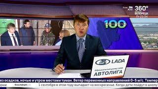 Новости Белорецка на русском языке от 16 августа 2019 года. Полный выпуск.