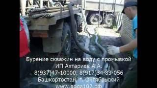 Бурение скважин на воду с промывкой г. Октябрьский